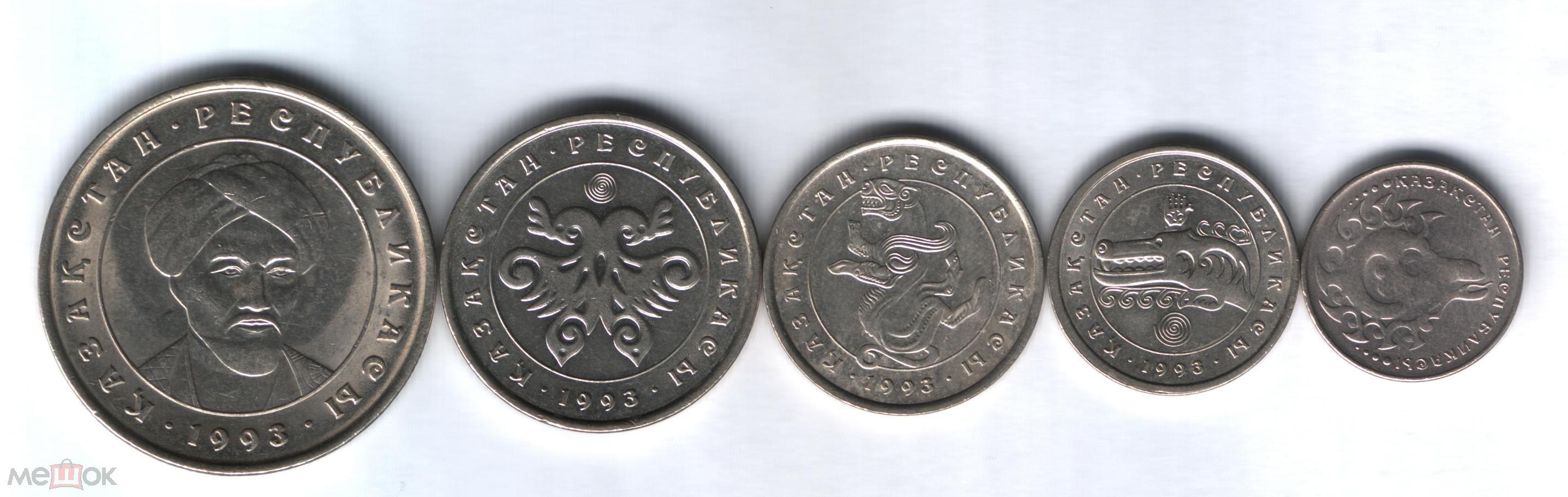 20 тенге казахстан 1993г купюры 500 рублей