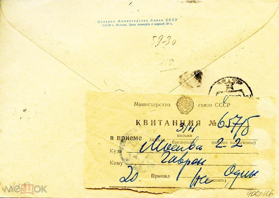 Чтобы послать открытку по почте нужен конверт и одна марка 81, рад картинки
