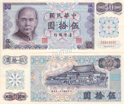 Тайвань 50 долларов 1972 г. №1982  UNC
