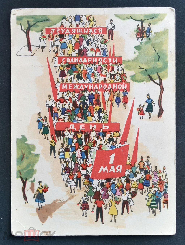 Сколько стоят открытки 1962 1995