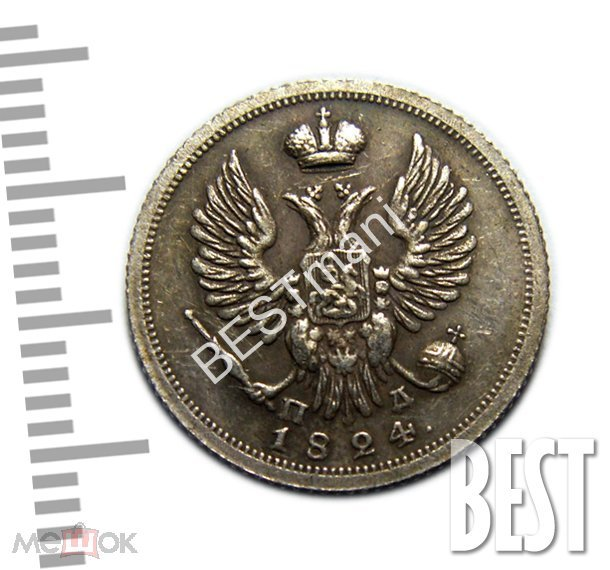 5 копеек 1824 года цена серебро нумизматика и цены украина