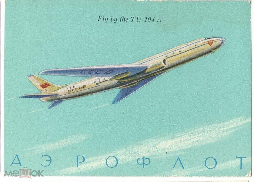 Барокко, открытки с самолетами ту-16