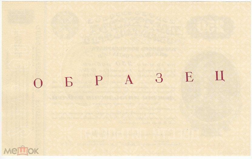 СССР ОБЯЗАТЕЛЬСТВО НКФ 250 РУБЛЕЙ  1925 ОБРАЗЕЦ