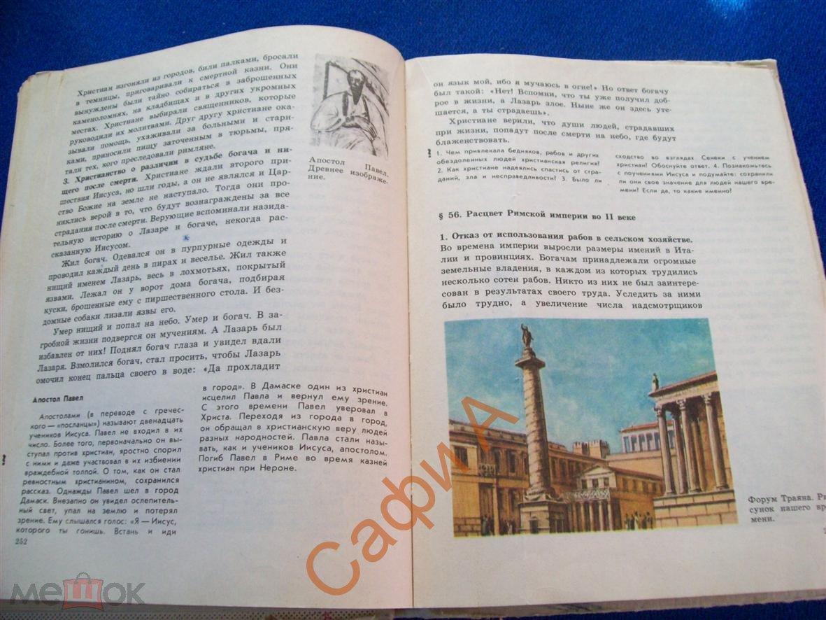 Скачать методическое пособие по истории древнего мира 5 класс вигасин годер свенцицкая