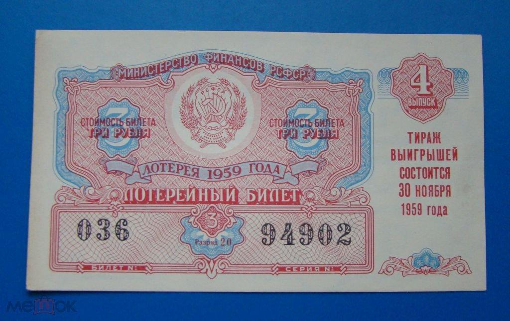 Лотерейный билет 1959 года.   №Б449
