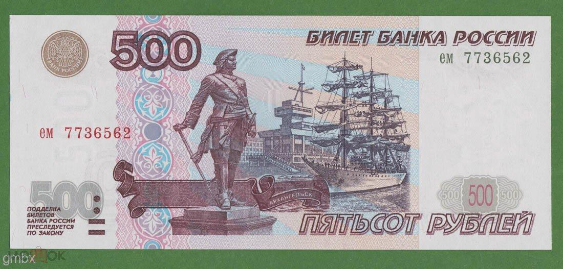 500 рублей 1997 без модификации unc пресс сколько стоит коллекция 10 рублевых юбилейных монет