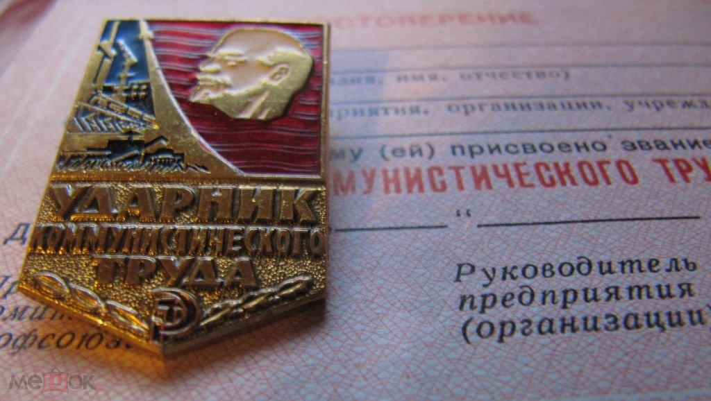 Ударник коммунистического труда СССР, с чистым удостоверением