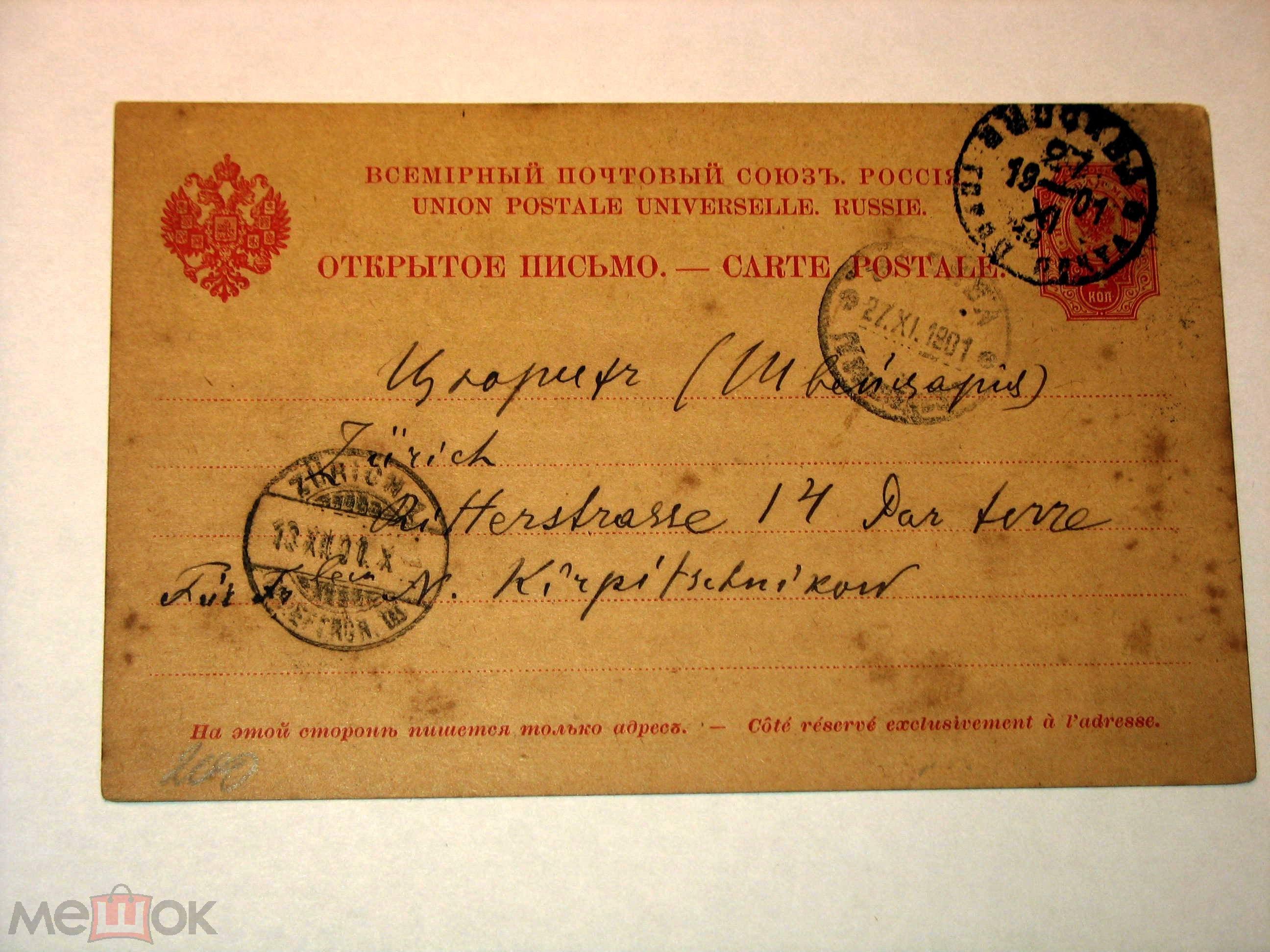 Открытки открытое письмо до 1917 года, нежные объятия влюбленных