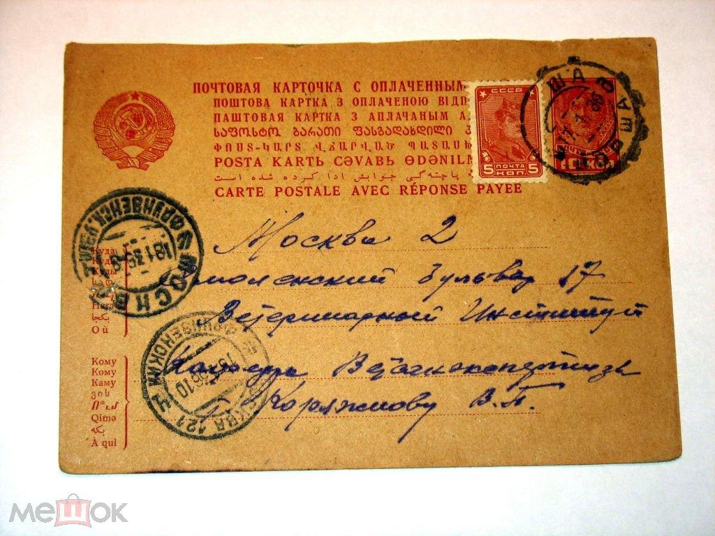 Почтовая военная открытка