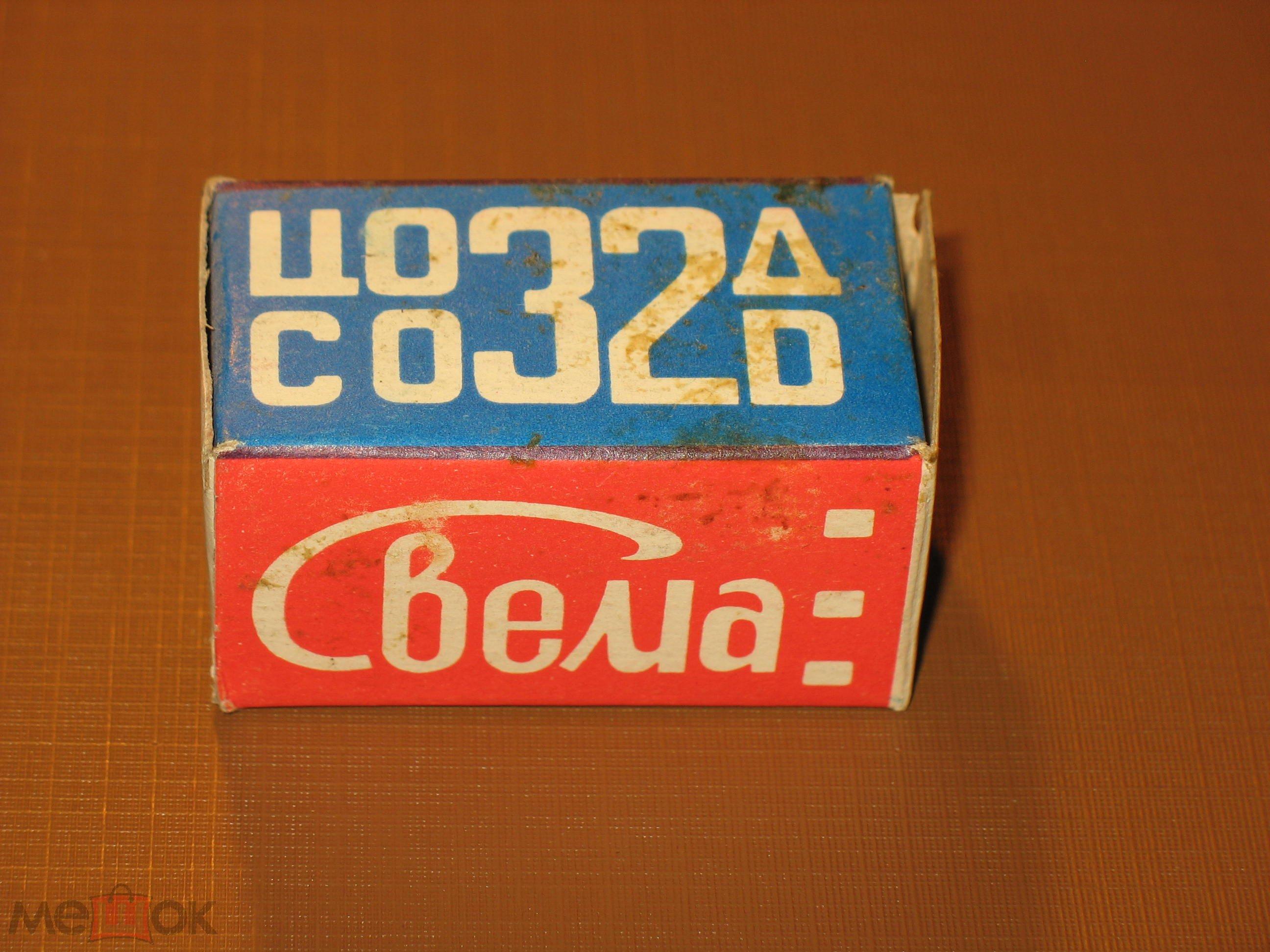ФОТОПЛЕНКА  СССР цветная запечатана еще в СССР  СВЕМА 32