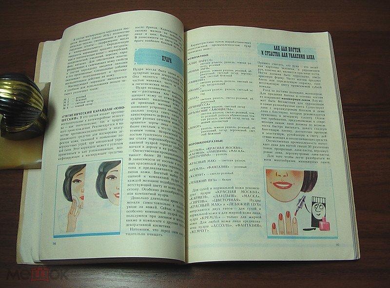 Химия сегодня косметика для вас