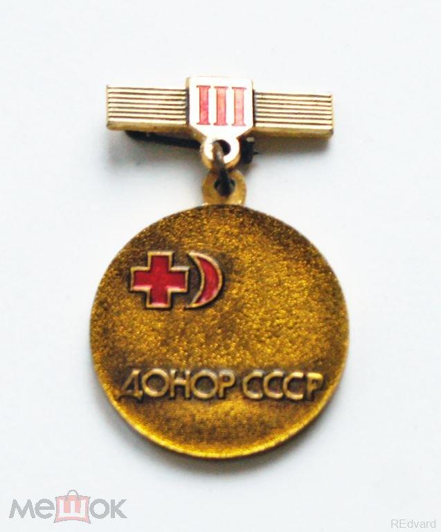"""Подвесной значок """"Донор СССР"""" 3-й ступени"""