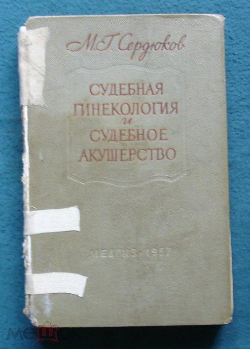 М. Сердюков Судебная гинекология и судебное акушерство 1957 год ...