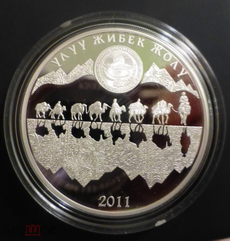 10 сом киргизия великий шелковый путь альбомы для марок coins