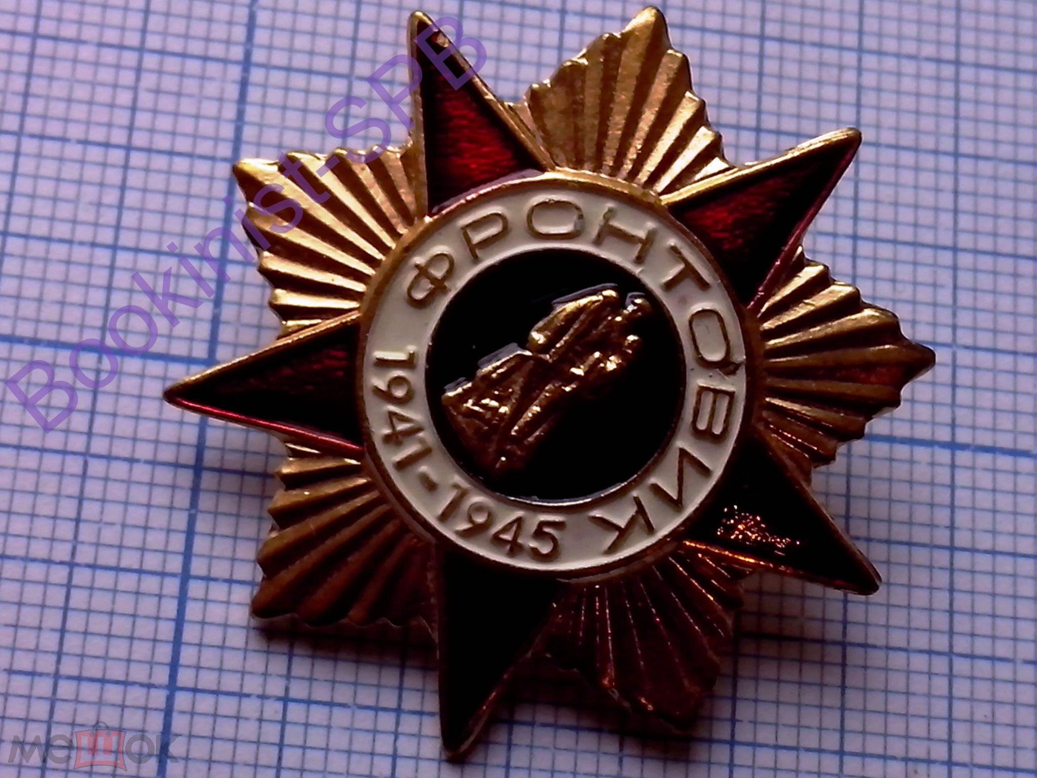 Знак фронтовик 1941 1945 описание 10 рублей челябинская область цена
