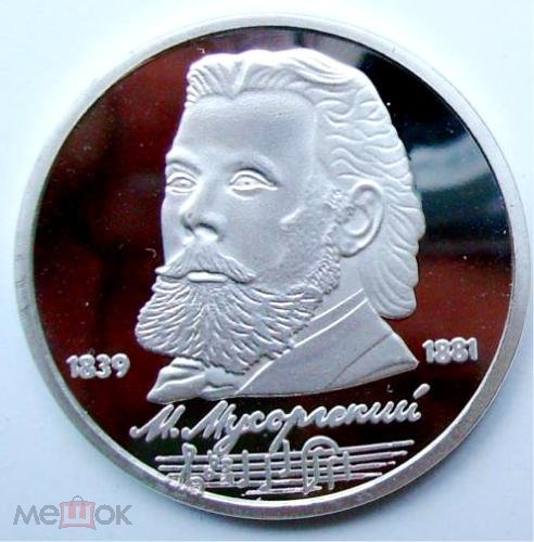 1 рубль 1989 год  М.Мусоргский ПРУФ в капсуле