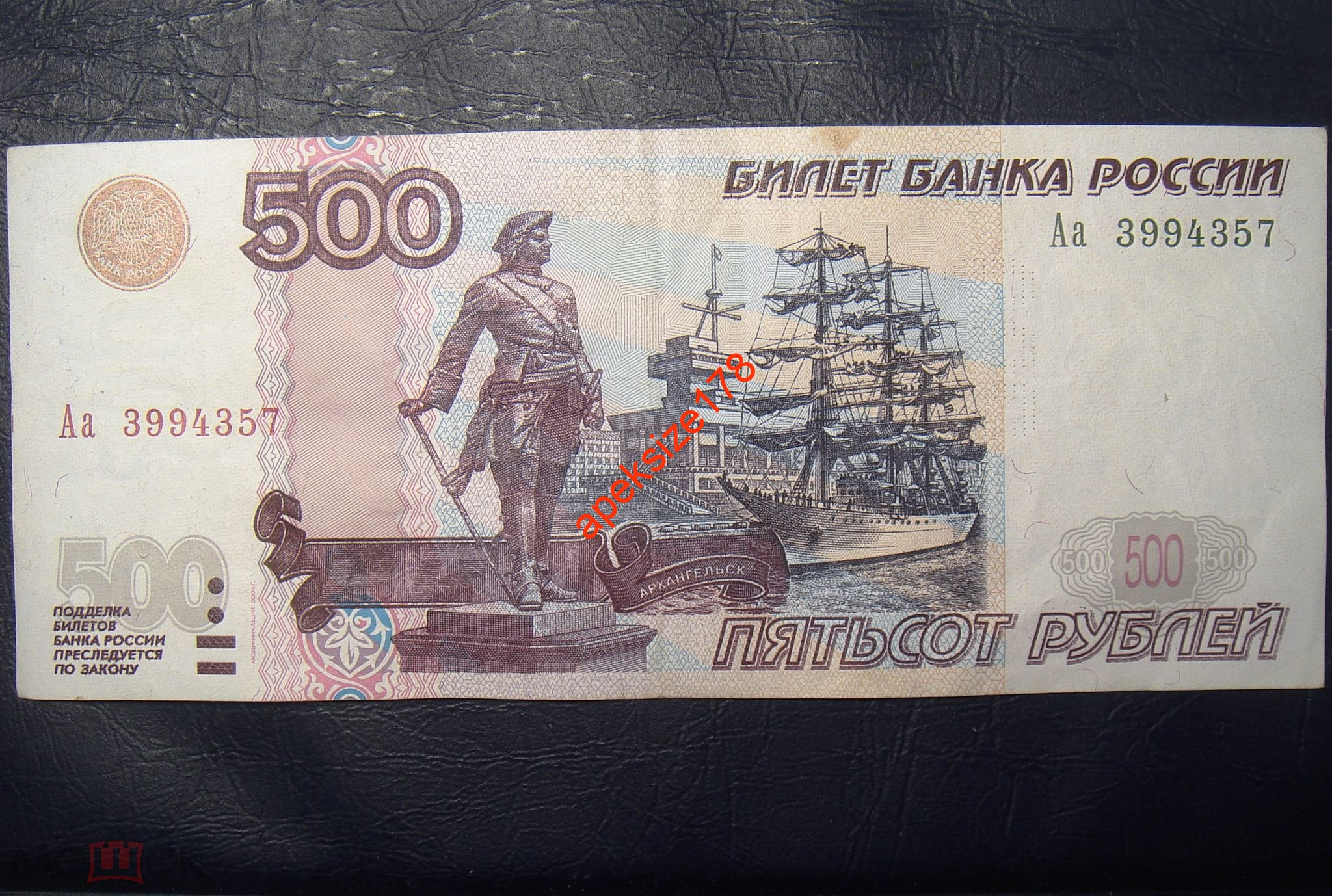 500 рублей открытка, байрам