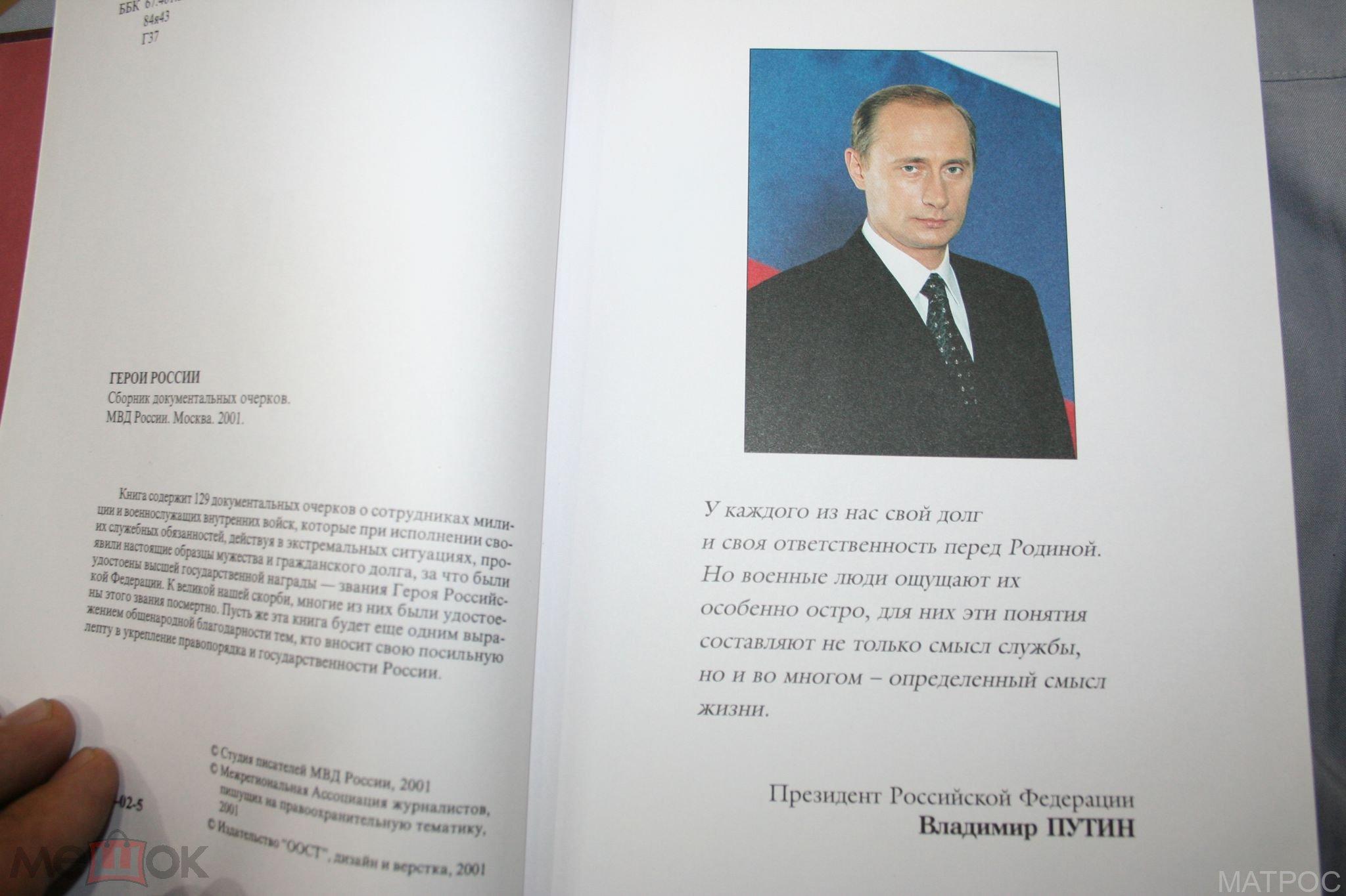 Книга ГЕРОИ РОССИИ, 2001 год.
