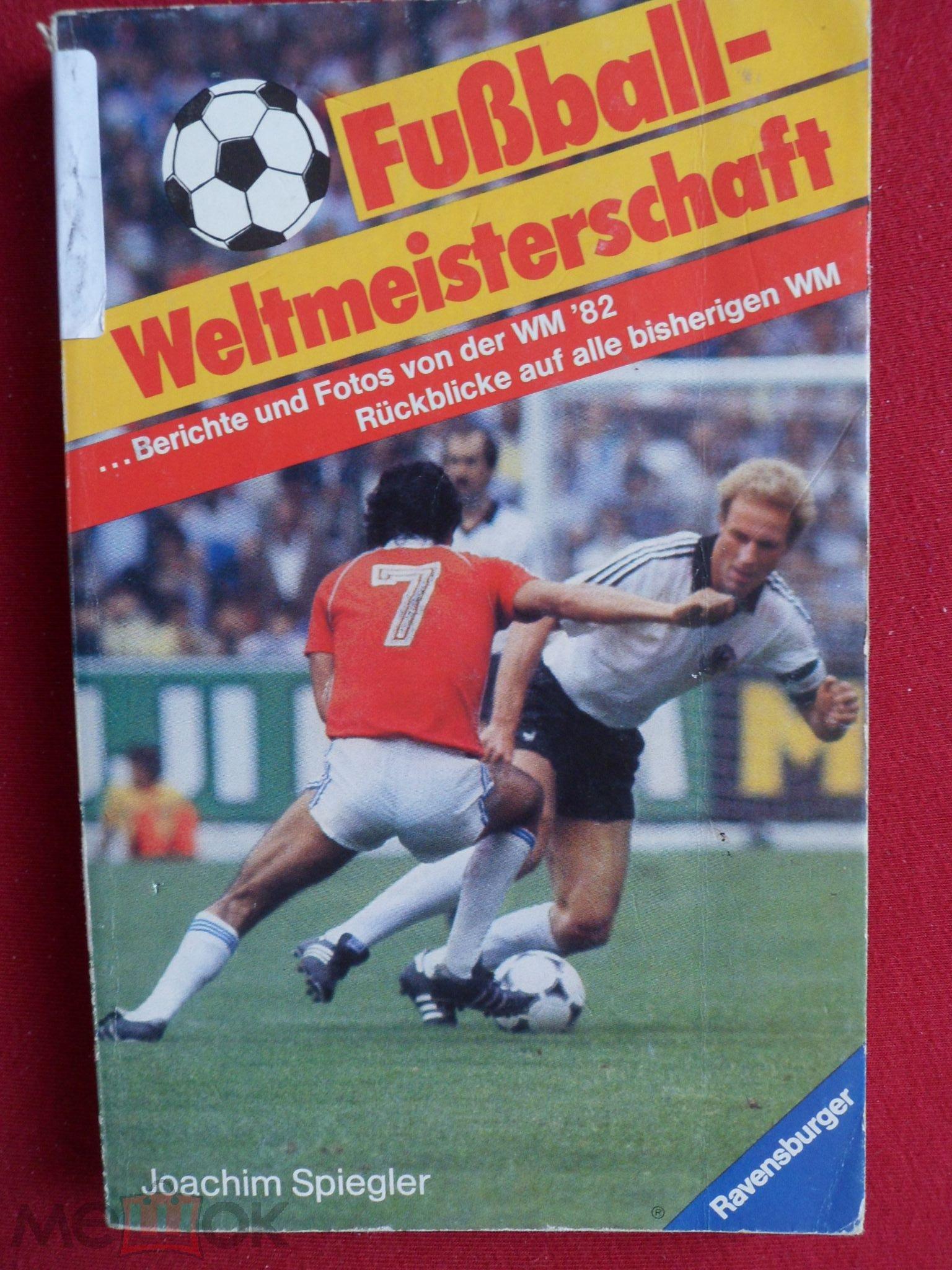 Про футбол на немецком языке