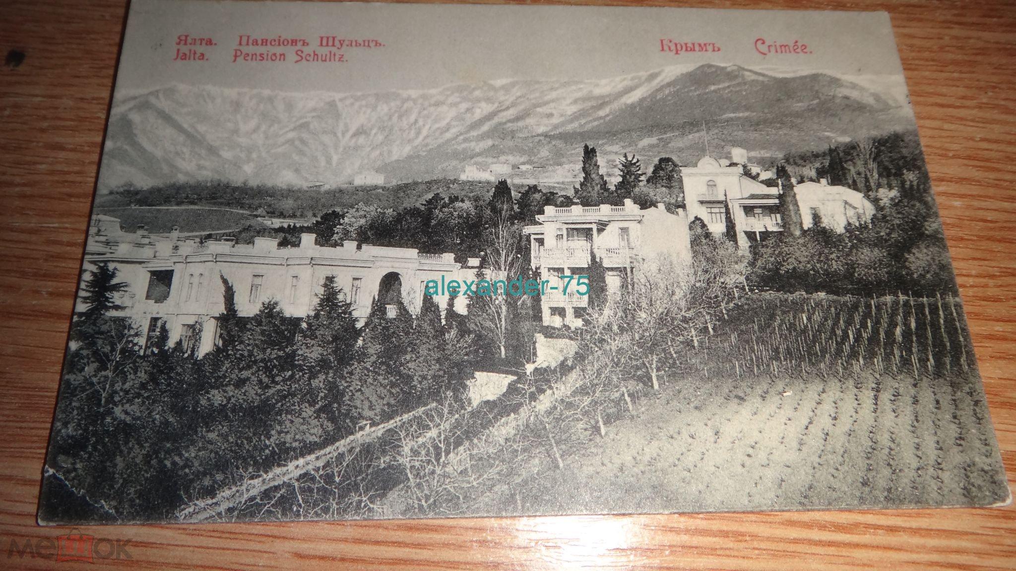 Новогодний поросенок, старинные открытки крыма
