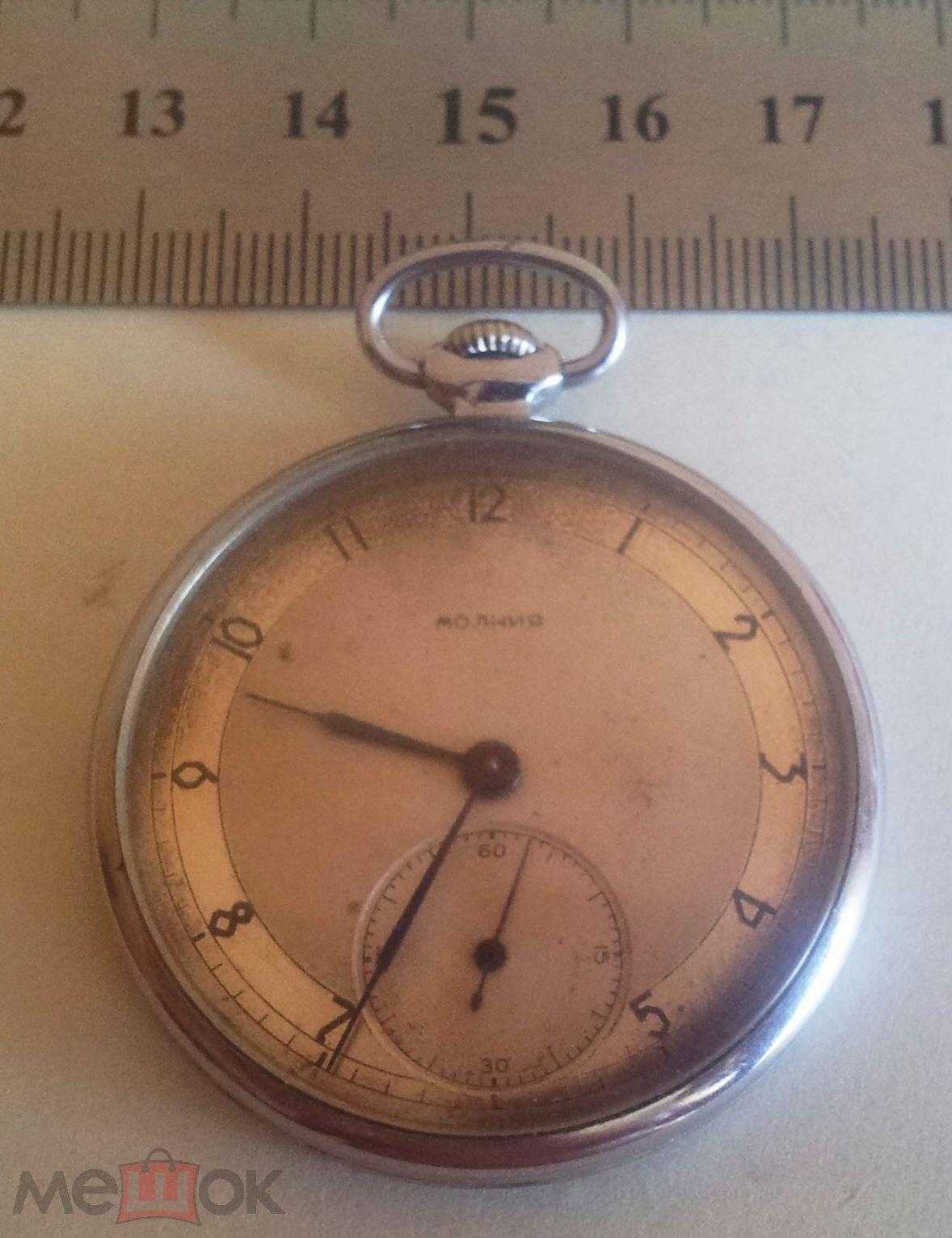 Карманные часы молния ссср 1955