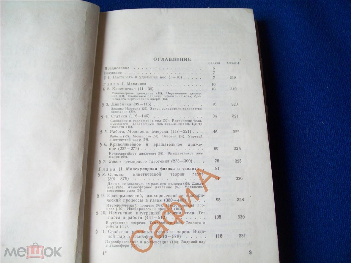 по физике решебник гладкова1983 задач вопросов и сборник