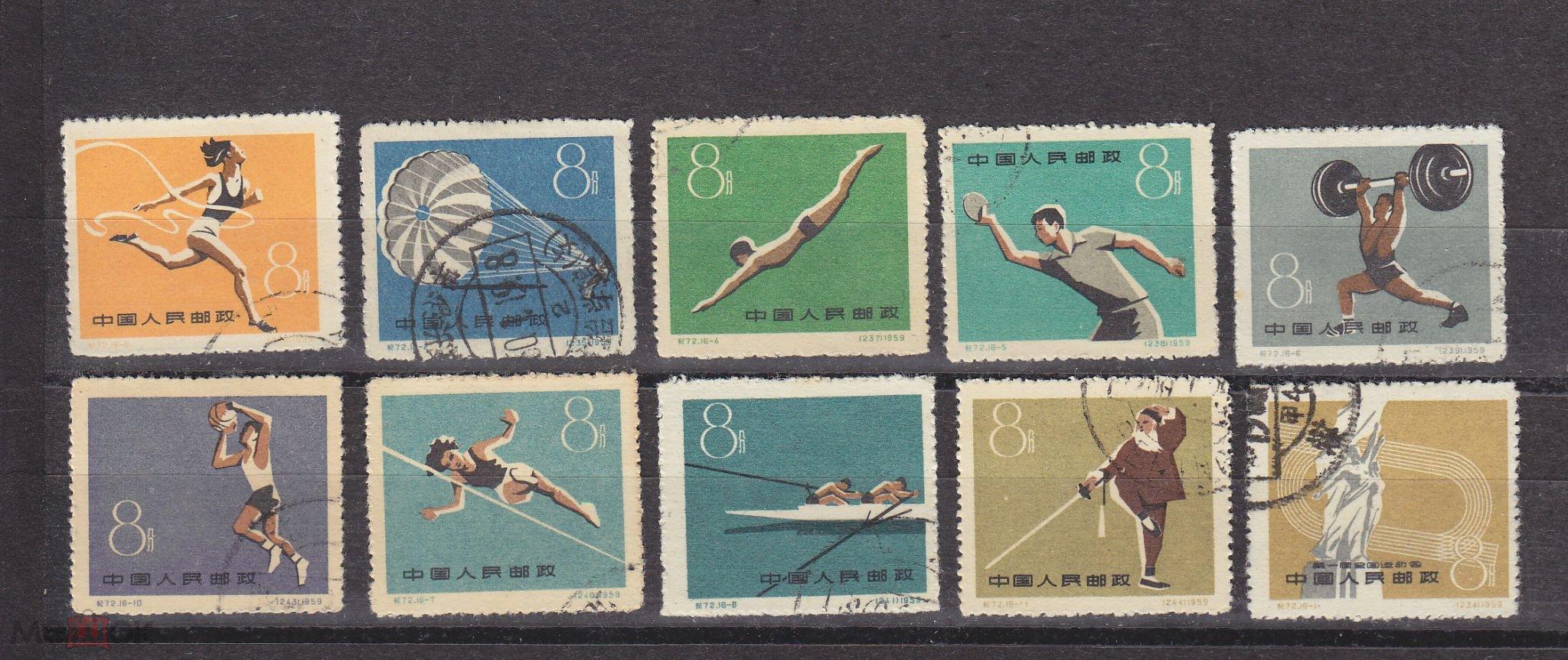 КИТАЙ, 1959 г., спорт, н/с, гашение.