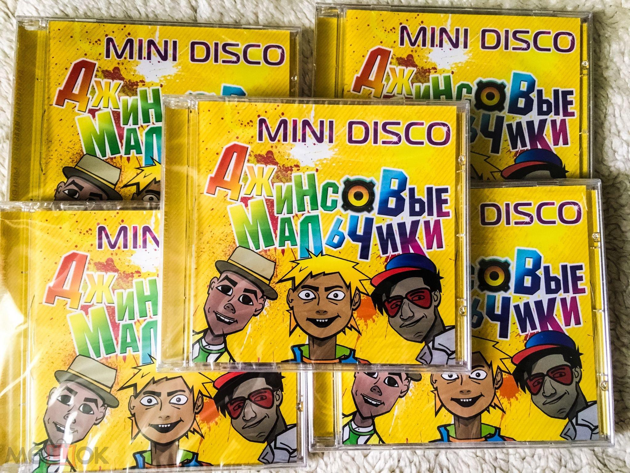 Джинсовые Мальчики (Jeans Boys) - Mini Disco (CD) Запечатан !!!