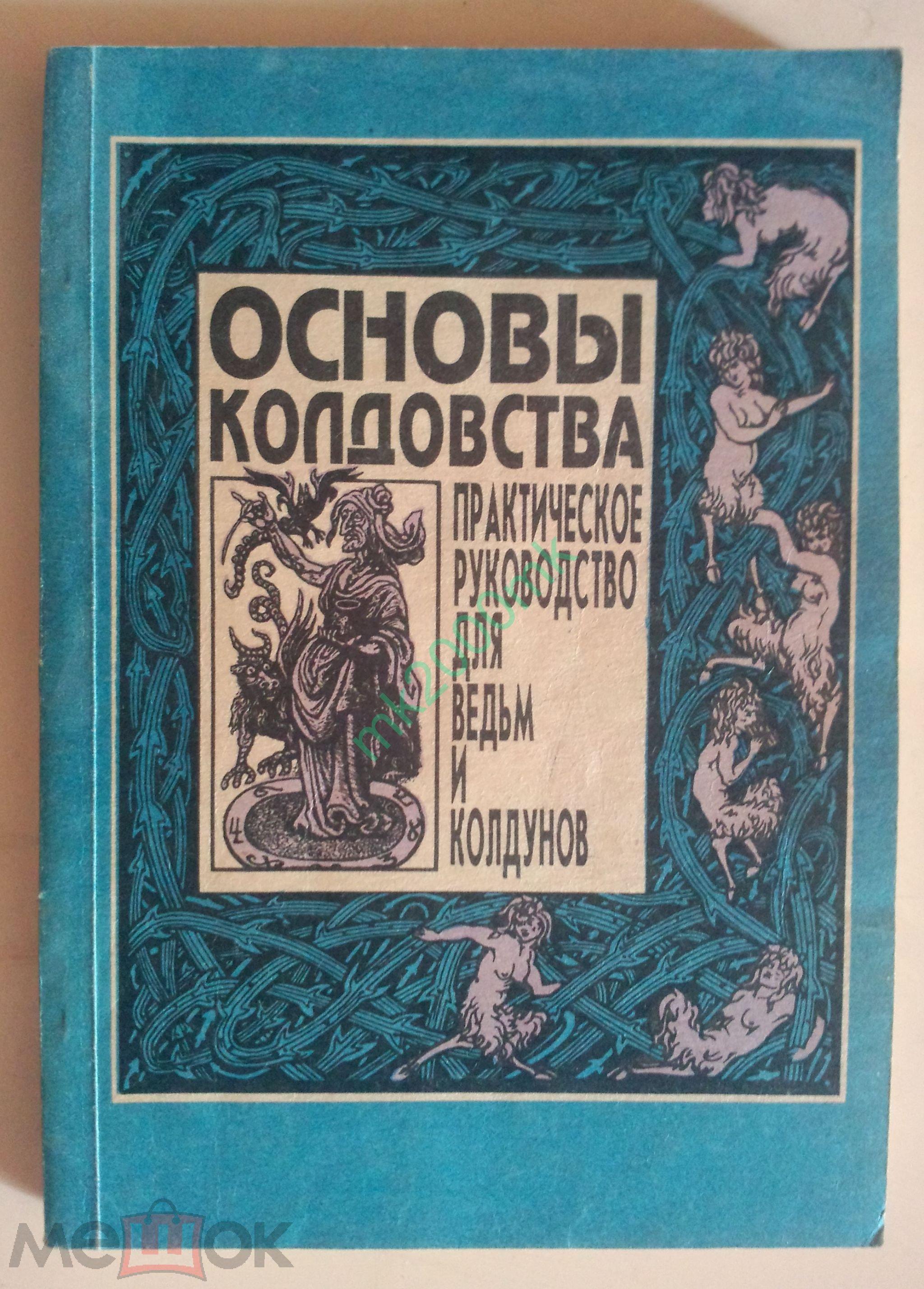 Книга основы колдовства практическое руководство для ведьм и колдунов магия как избавиться от приворота