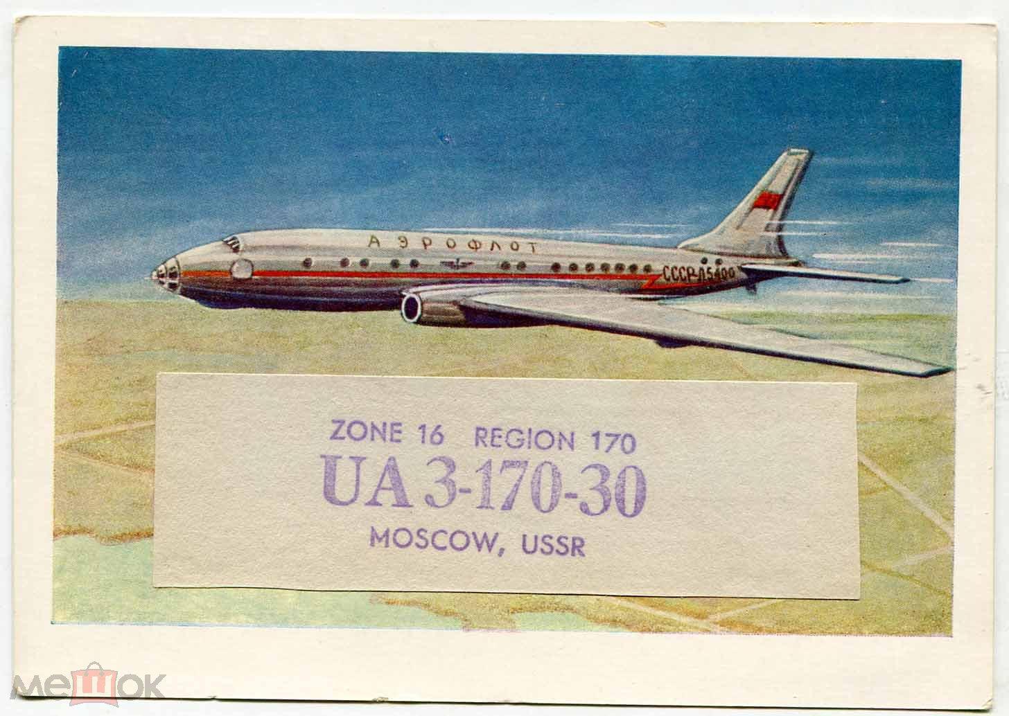 Надписью для, старые открытки аэрофлот