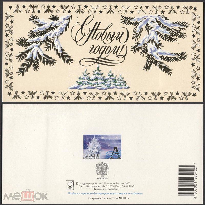 С новым 2003 годом открытки