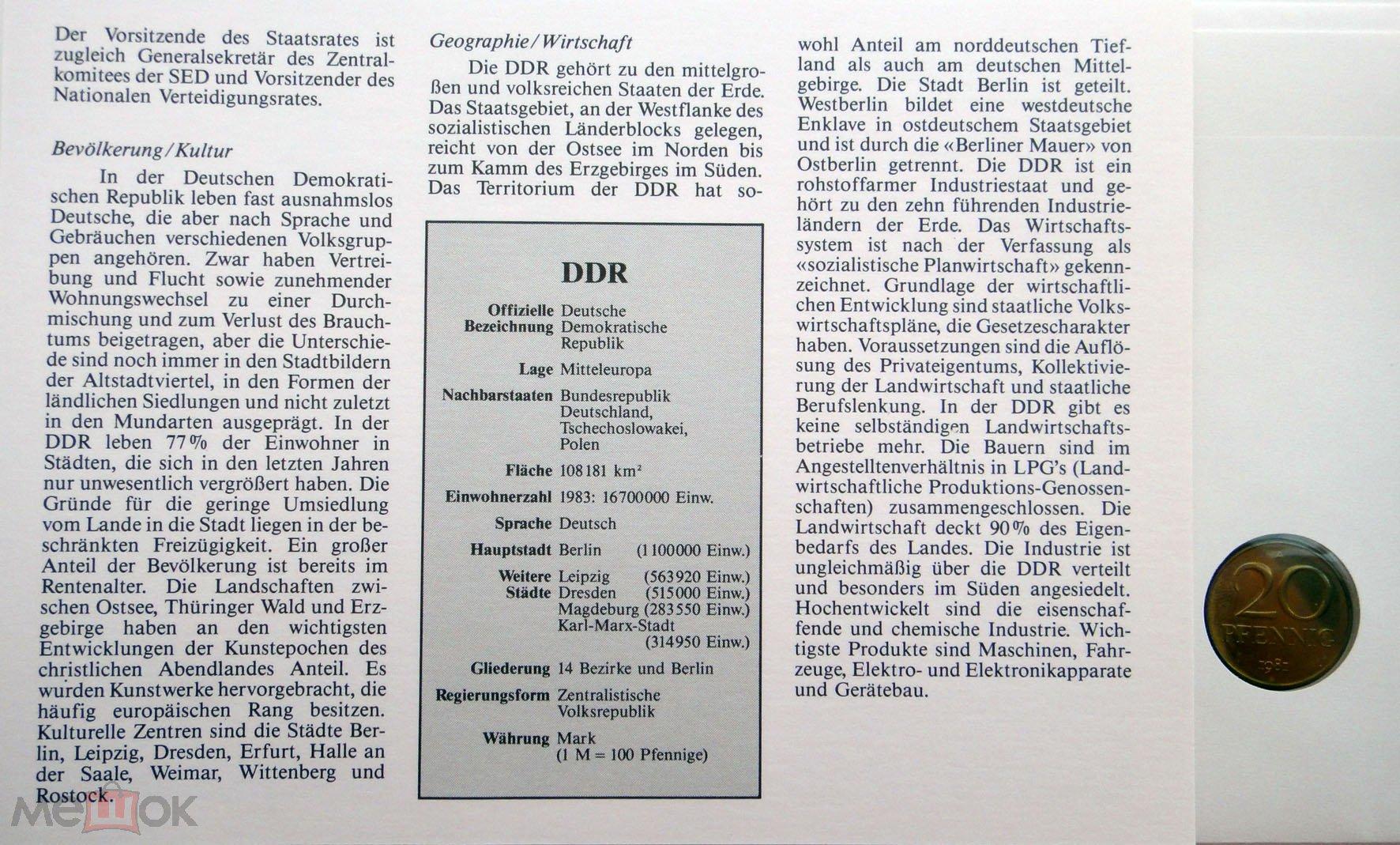 гдр 20 пфеннингов 1981а год нумизматика филателия Numisbrief Munz