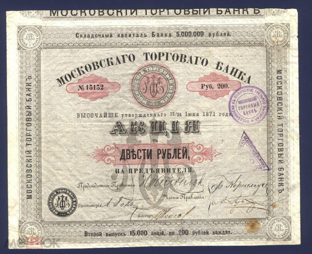 Открытки старинные ценные бумаги