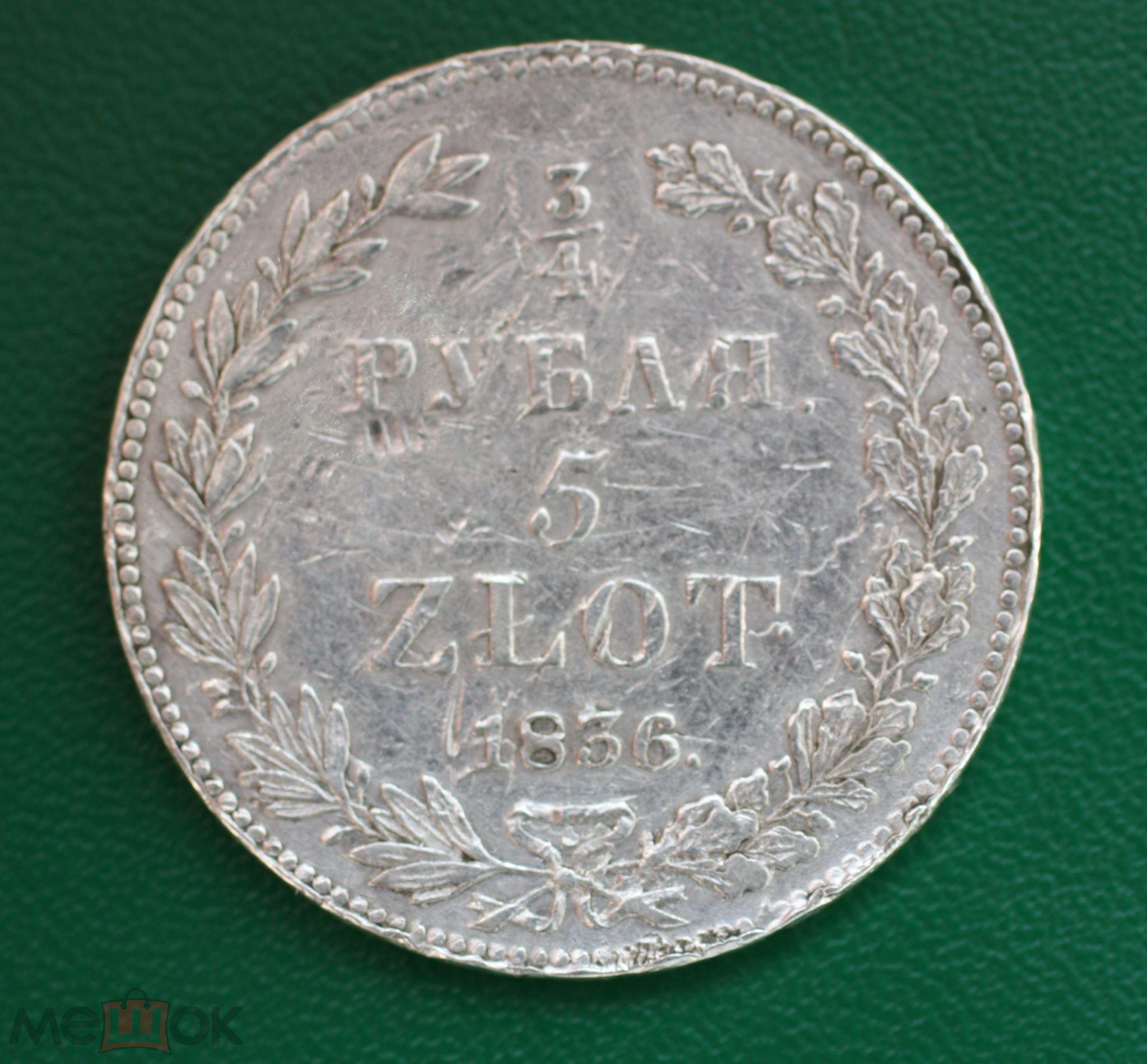 3 4 рубля 5 злотых 1836 карта visa classic сбербанк отзывы