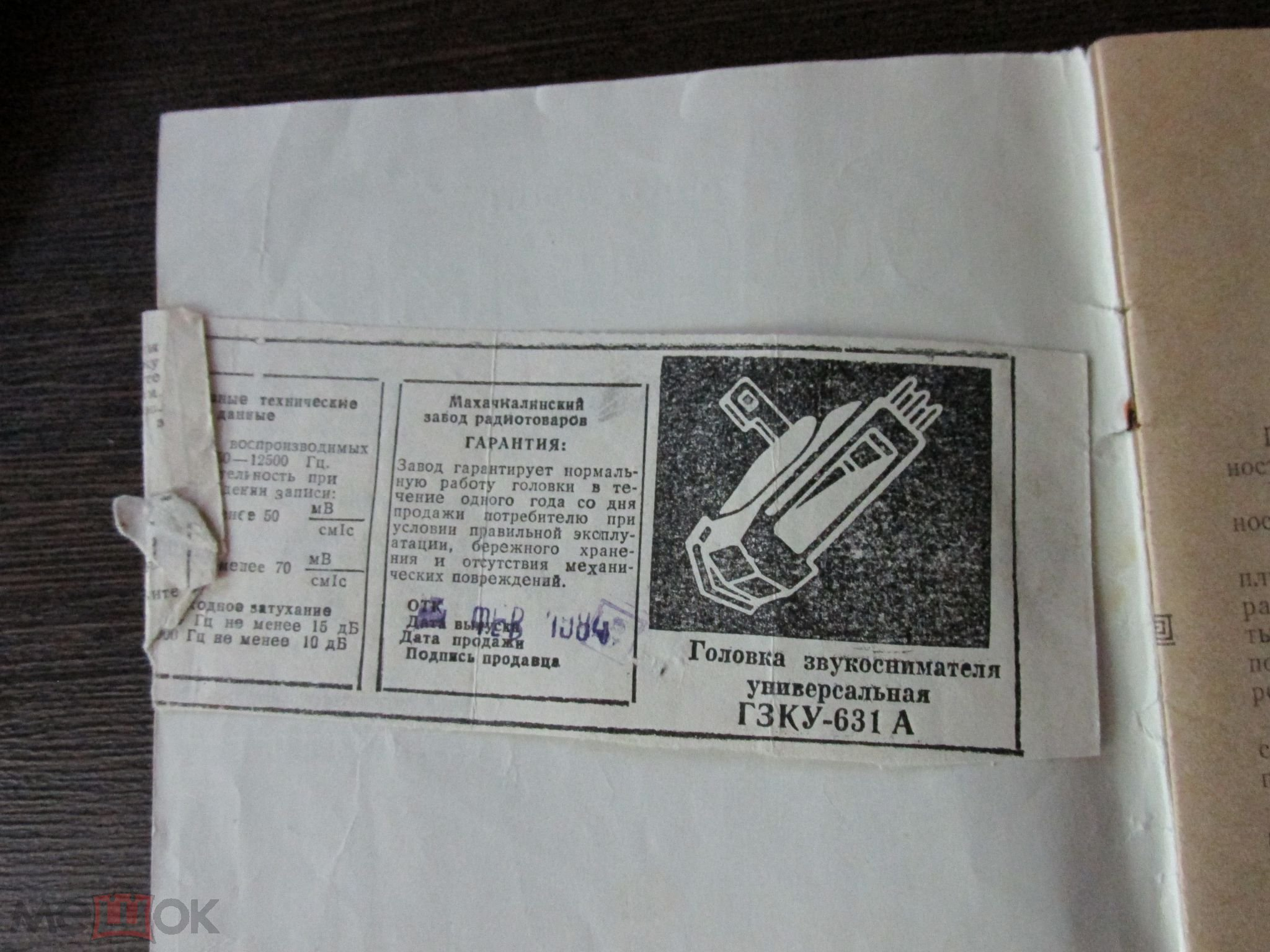 схема россия 321 стерео