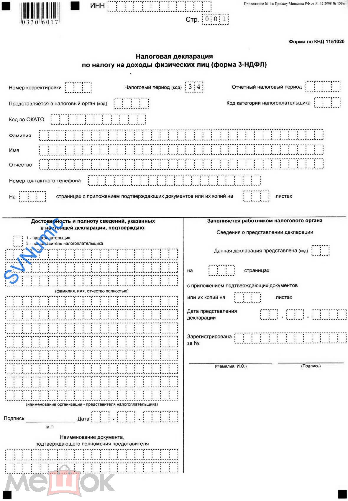 Бухгалтерские услуги 3-НДФЛ  (Имyщecтвeнный вычeт, вычет за лечение,обучение, Пpoдaжa имyщecтвa)