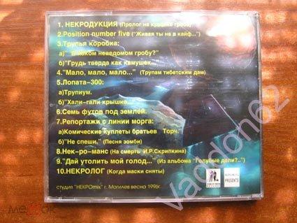 Группа сексуальные меньшинства альбом никрофилия
