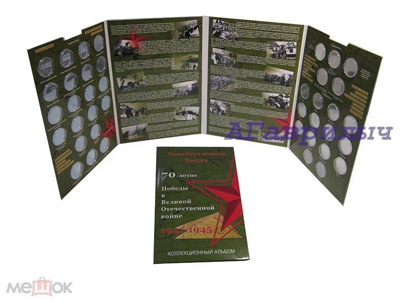 Альбом для 2 рубля города герои 14 ячеек