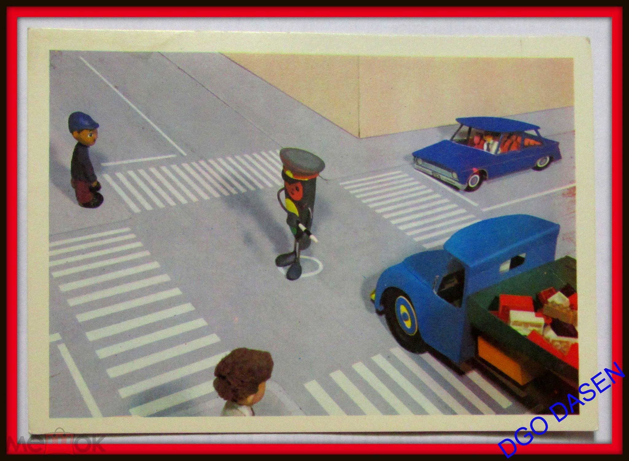 Днем, открытки для правилах дорожного движения