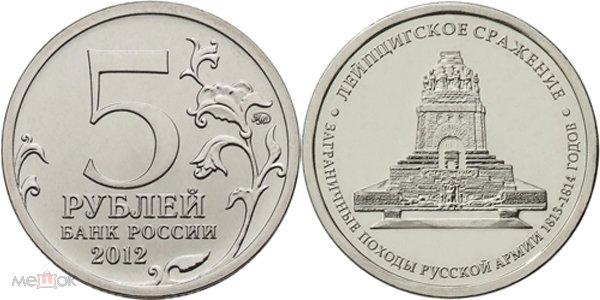 5 рублей 2012 года лейпцигское сражение цена монеты 1894 1917