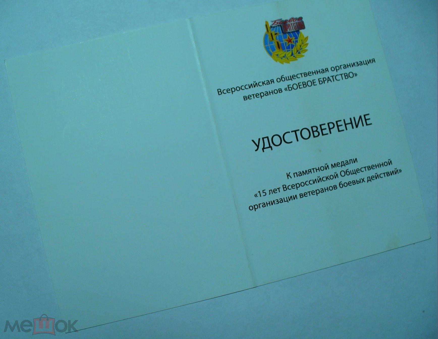 Документ удостоверение на медаль 15 лет организации ветеранов боевых действий Боевое братство Афган