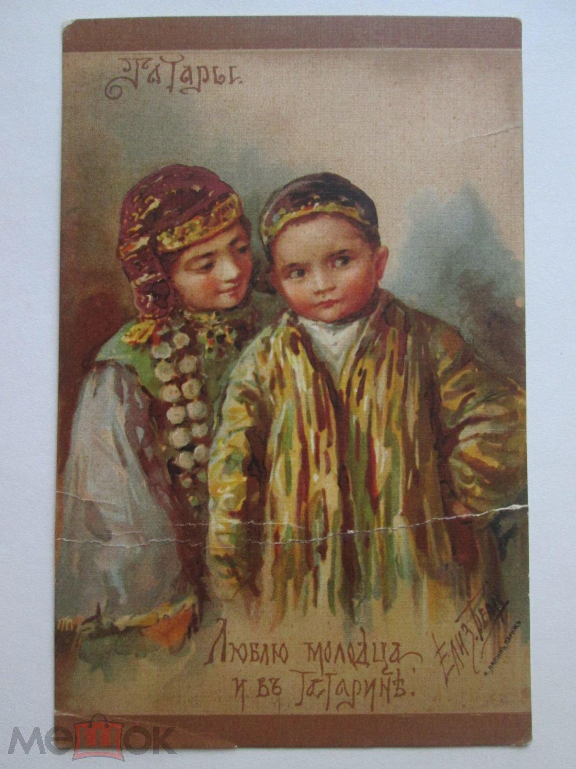 Прилетом, открытка татарин