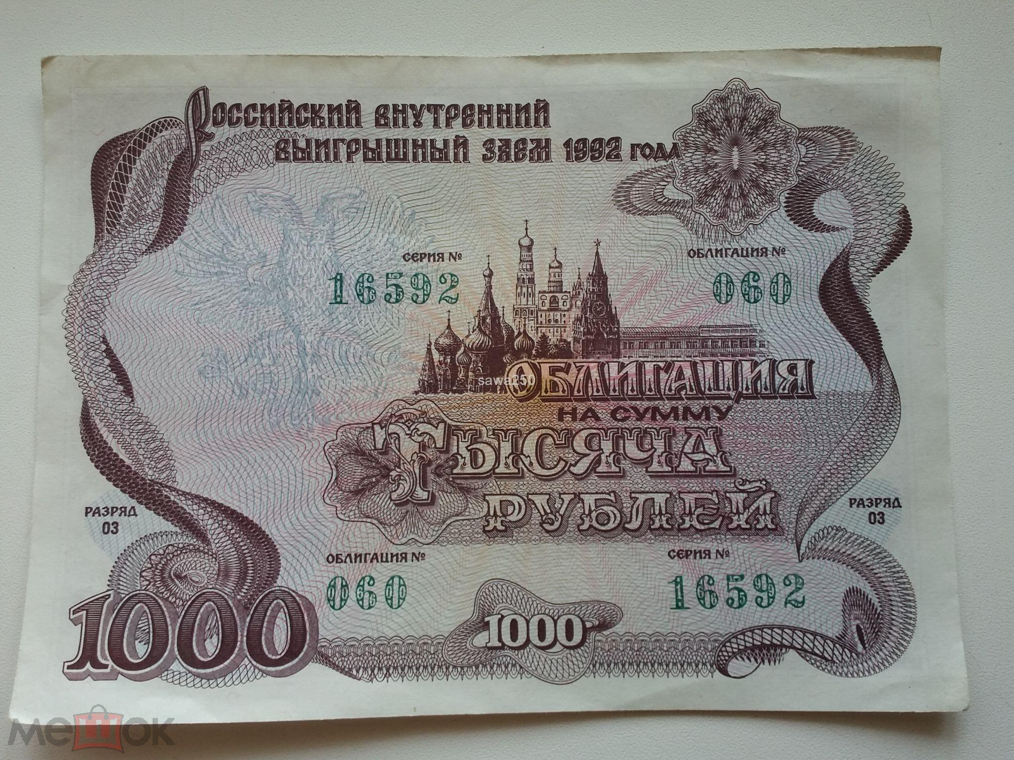 Облигация 1992 года 1000 рублей цена где можно купить марки