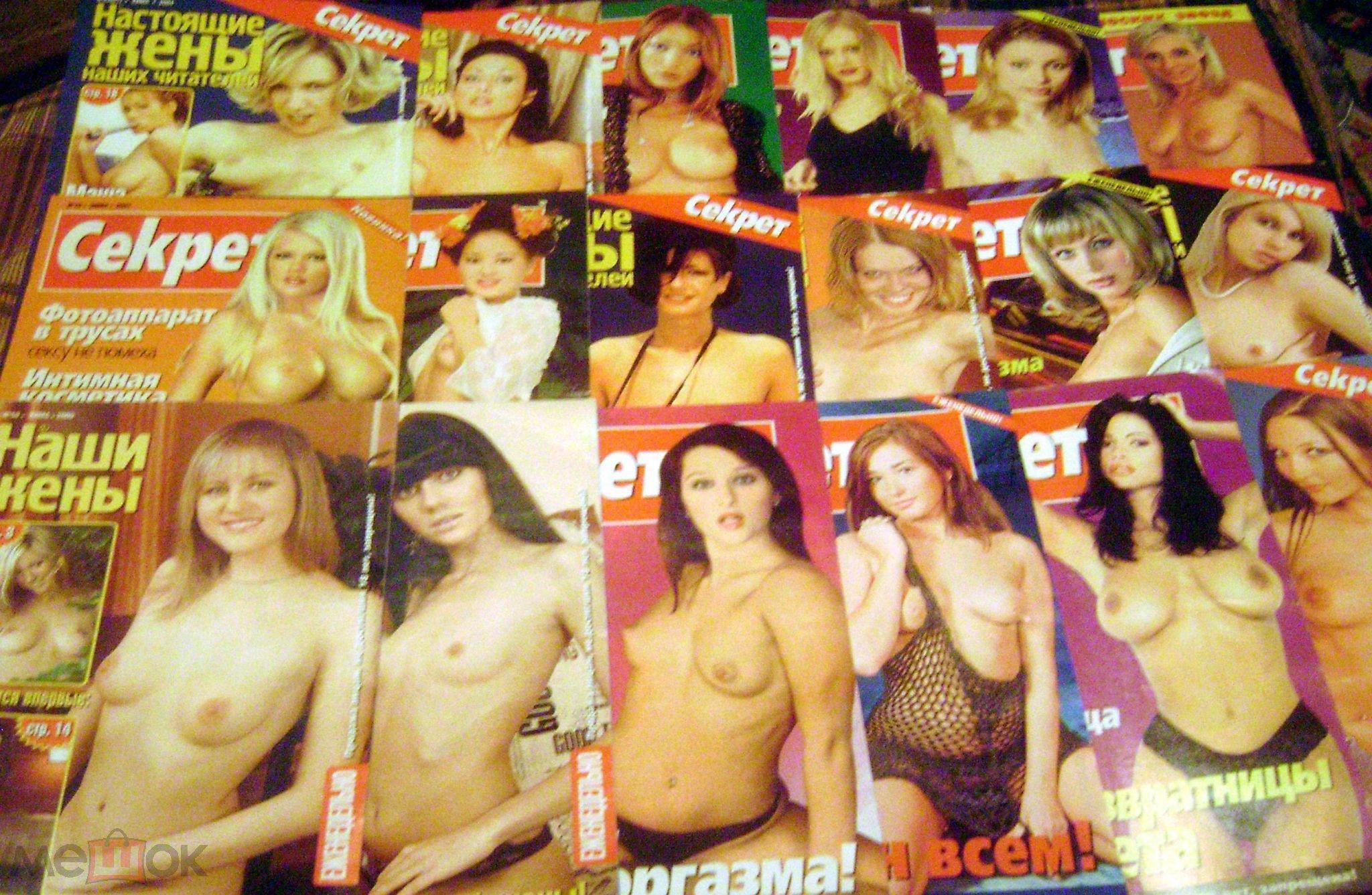 Порно журнал secret