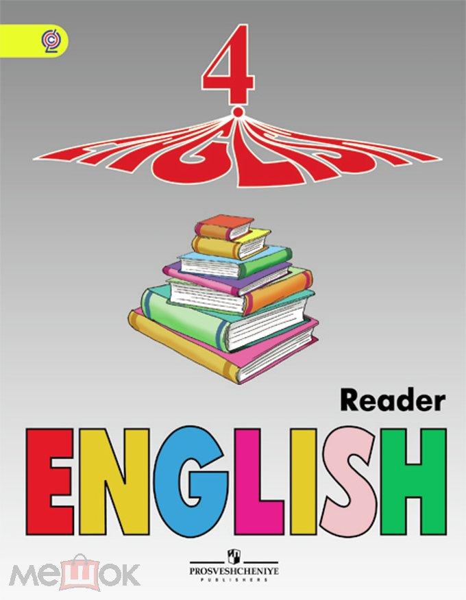 Книга: английский язык. 4 класс. Учебник для общеобразовательных.