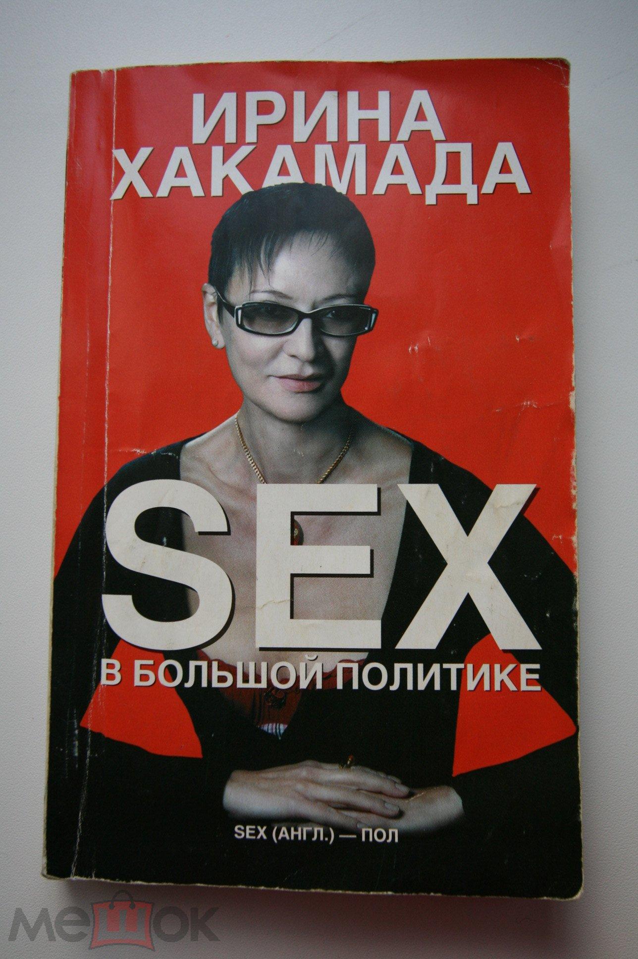 Хакамада секс в боль шой политике