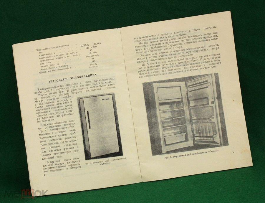 инструкция эксплуатации холодильника ока 6м