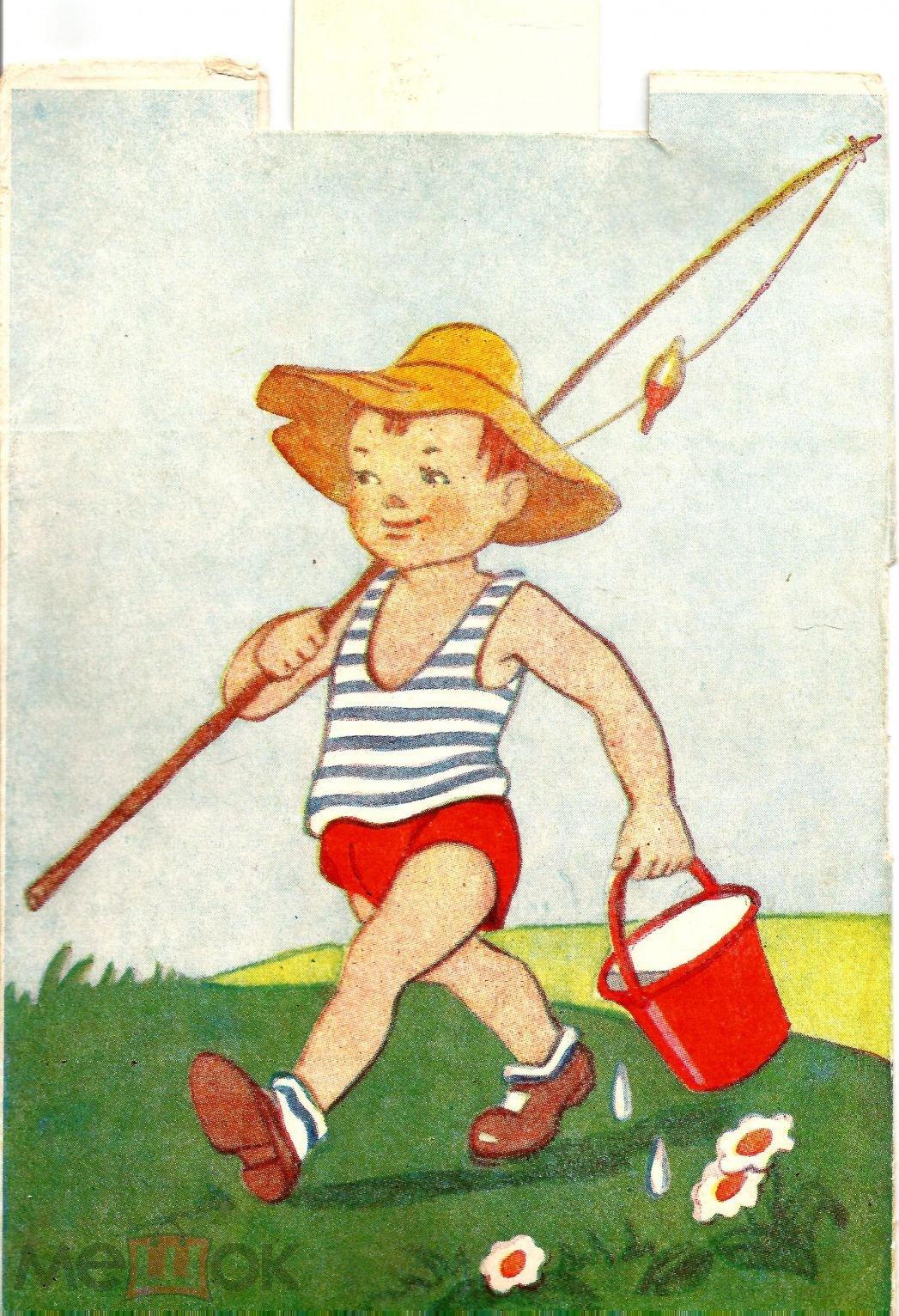 Советские открытки рыбалка, день
