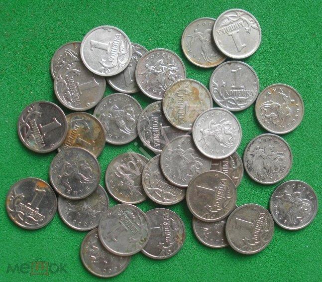 1 копейка  2009г  !!!!!!!!!!!!!!   30 монет  ОДНИМ ЛОТОМ !!!