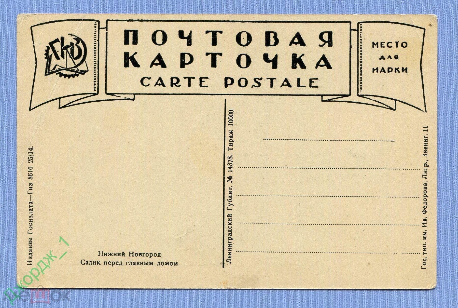 Нижний Новгород Садик перед главным домом изд. ГИЗ